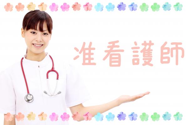 【三原市】≪駅チカ≫松尾内科病院:看護師募集!夜勤でも託児可能◎ブランクのある方でも活躍できる環境が整っています◎残業はほとんどありません◎ イメージ