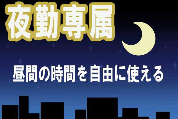 【大竹市南栄】介護職員募集!!夜勤専属スタッフ◎日・週払い対応あり◎残業少ない◎ イメージ