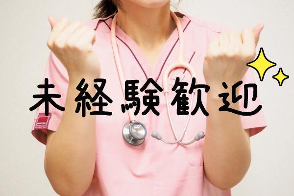 【北広島町】看護師募集!高い有給取得率!託児所有り!残業ほぼ無し!働きやすさバツグン!「千代田病院」 イメージ