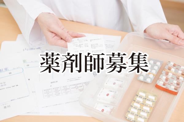 調剤薬局の薬剤師募集!未経験OK◎週4~5日OK◎丁寧な研修制度、安心して働ける環境が整っています◎ イメージ