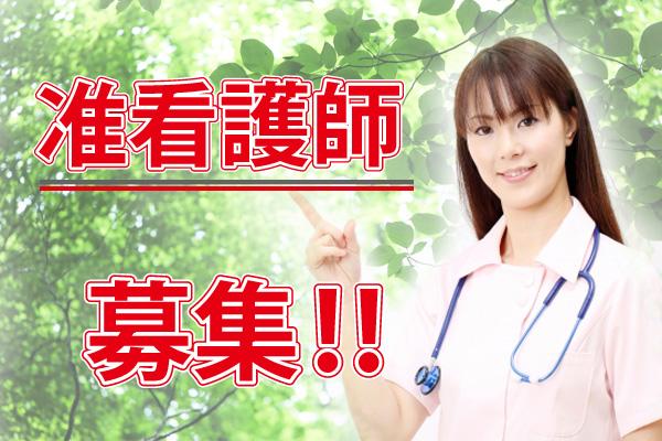 【広島市佐伯区】病棟での准看護師募集!資格が活かせる◎賞与3.6ヶ月◎送迎バスあり◎残業少なめ、手当充実! イメージ