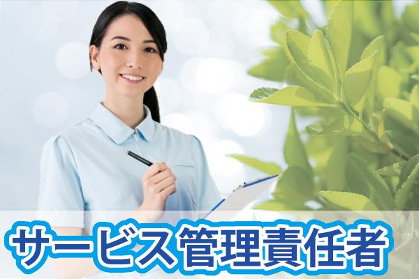 【東広島市西条町】サービス提供責任者募集!ブランクのある方でも活躍できます◎ イメージ