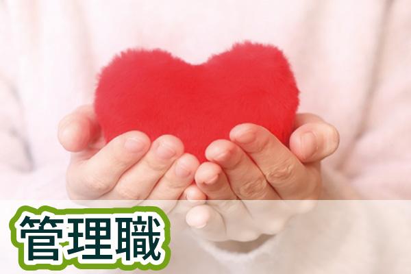 【福山市】介護施設のエリアマネージャー:幹部候補の募集!増員のための募集です◎資格や経験を活かせる環境が整っています◎ イメージ
