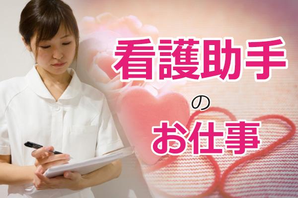 【三原市】松尾内科病院:看護助手募集!無資格・未経験からでも活躍できます◎指導・教育体制が整っています◎残業はほとんどありません◎ イメージ