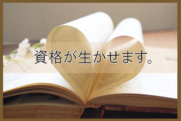 【広島市東区上温品】介護職員募集!正社員を目指せます! イメージ