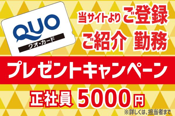 QUOカードプレゼントキャンペーン実施中♪