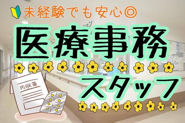 【広島市南区】整形外科クリニックの医療事務募集!経験を活かすことができます◎「のぞみ整形外科スタジアム前クリニック」 イメージ