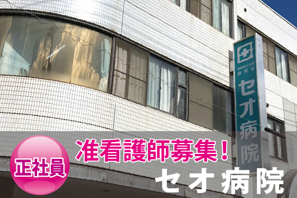 【福山市住吉町】「セオ病院」准看護師募集! イメージ