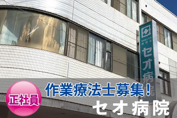【福山市住吉町】「セオ病院」作業療法士募集! イメージ