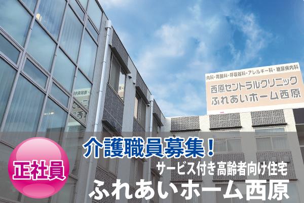 【広島市安佐南区西原】サ高住での介護職員募集! イメージ