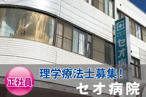【福山市住吉町】「セオ病院」理学療法士募集! イメージ