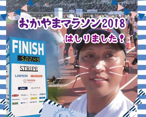 【 おかやまマラソン2018 】参加してきました!! イメージ