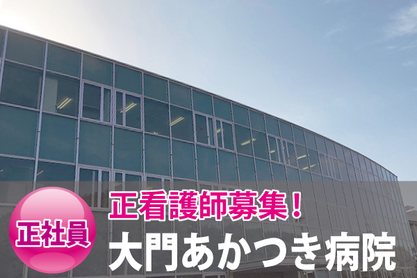 【福山市大門町野々浜】正看護師募集!「大門あかつき病院」資格を活かす* イメージ