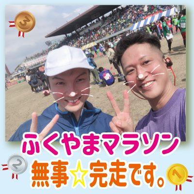 ふくやまマラソンに参加☆☆ イメージ