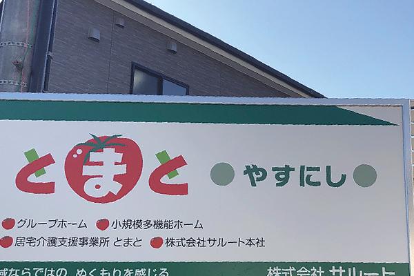 平成15年2月に設立♪*
