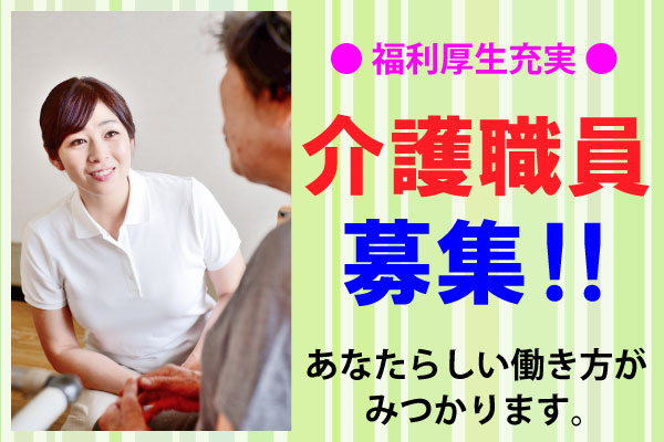 【広島市安佐南区】ショートステイ施設での介護職募集!福利厚生が充実◎専門知識やスキルを身に付けることができます◎ イメージ