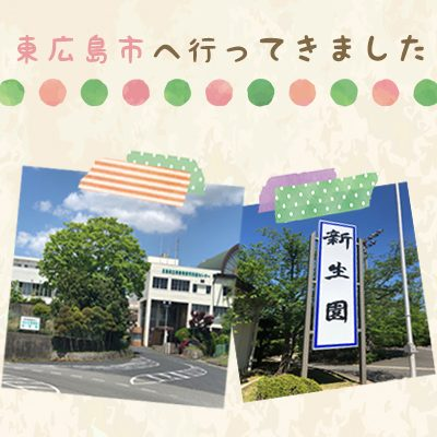 東広島市の施設をご紹介★*. イメージ