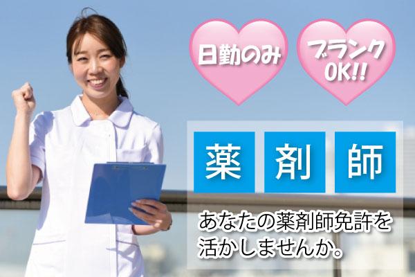 【広島市西区】脳神経外科領域における専門病院で薬剤師募集!福利厚生が充実◎専門知識やスキルを身に付けることができます◎ イメージ
