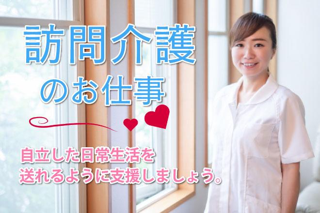 【東広島市】訪問看護師募集!教育・研修体制が整っています◎福利厚生も充実◎スーパーケアミックス型の病院が運営している イメージ