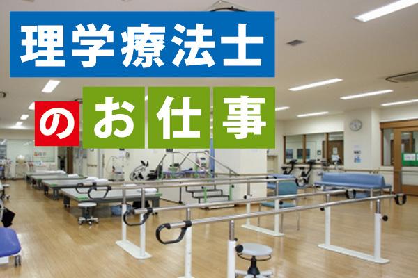 【広島市安佐北区】理学療法士募集!ブランク歓迎◎人材育成やキャリア支援が整っています◎ イメージ