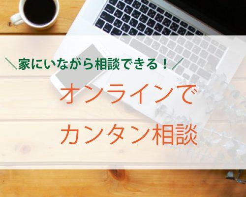 簡単♪オンライン相談の流れ イメージ
